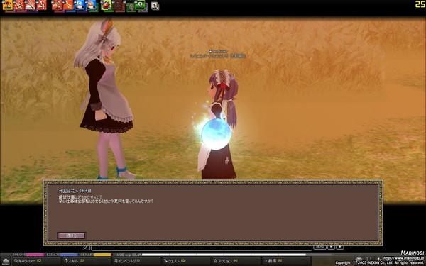 mabinogi_2011_09_27_005.jpg