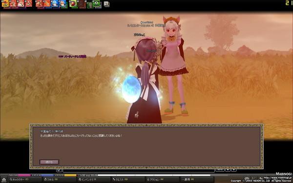 mabinogi_2011_09_27_006.jpg