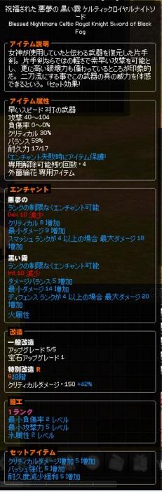 ケル剣2.png